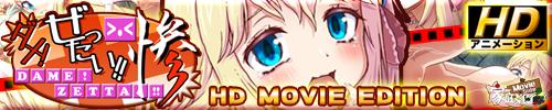 ダメ!ぜったい!! 惨 -HD Movie Edition-