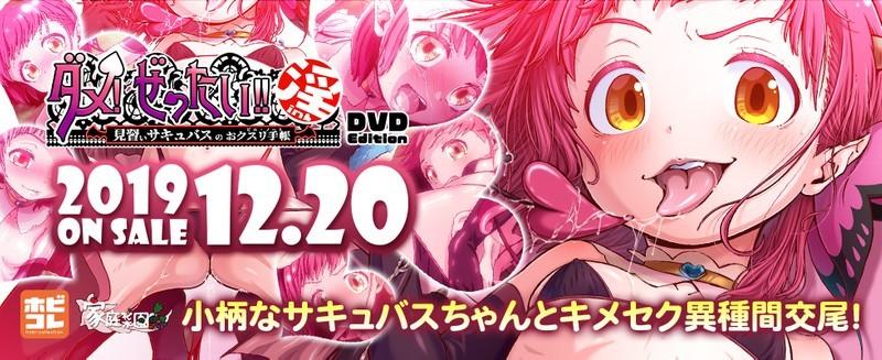 ダメ!ぜったい!!淫 DVD Edition