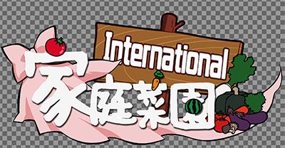 家庭菜園 International