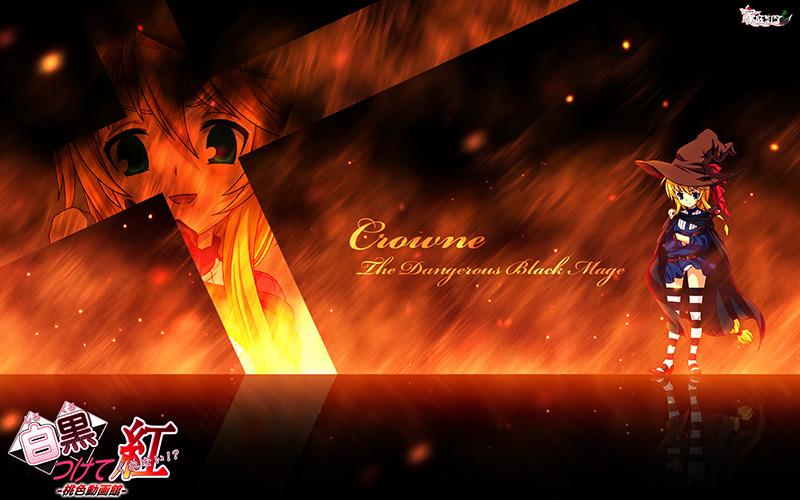 燃えるクローネ