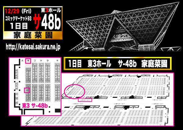 配置図 サ-48b