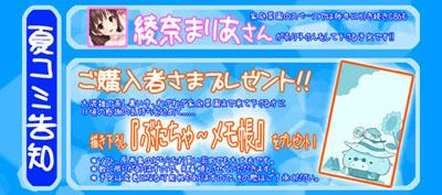 C86_kokuchi.jpg